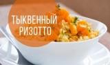 Ризотто с тыквой: изумительный рецепт для семейного ужина